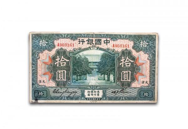 10 Yuan Banknote Bank of China Tientsin WPM 53p China 1918